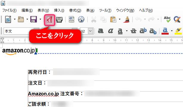 LibreOfficeを使ってHTMLからPDFに変換する「PDFに変換/エクスポート」をクリックする