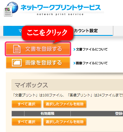 ネットワークプリントで「文章を登録する」をクリック