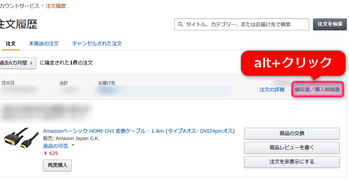 amazon注文履歴の商品表示の右端の「領収書/購入明細書」を「alt+クリック」する