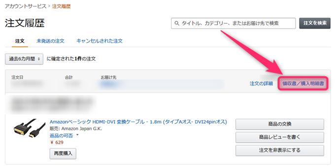 amazonのトップページから注文履歴のページを表示、その中で領収書/購入明細書の項目/ボタンの位置を説明