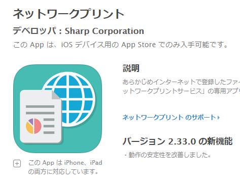 ネットワークプリントアプリの表示画像