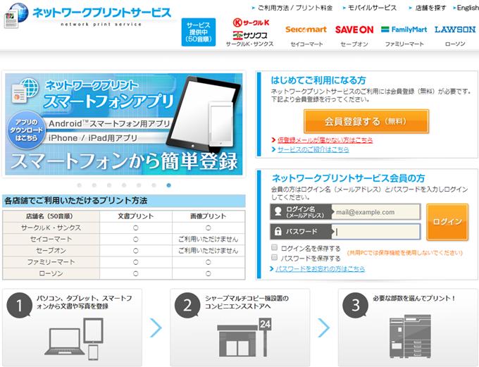ネットワークプリントのトップページの表示