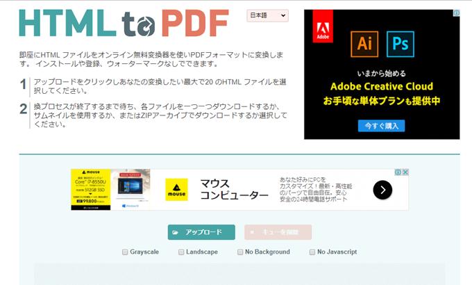 HTMLをPFDに変換するサイト「HTMLtoPDF」の画面表示