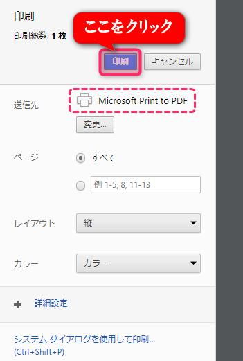 amazonの領収書の印刷ダイヤログでMicrosoft print to PDFを選択後印刷をクリック