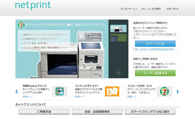 ネットプリントのトップページ画面を表示