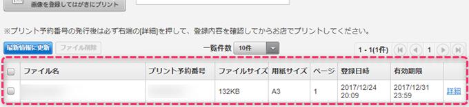 ネットプリントに登録されたPDFファイルの表示