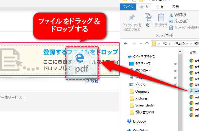 ネットワークプリントでPDFファイルをドラッグ&ドロップする
