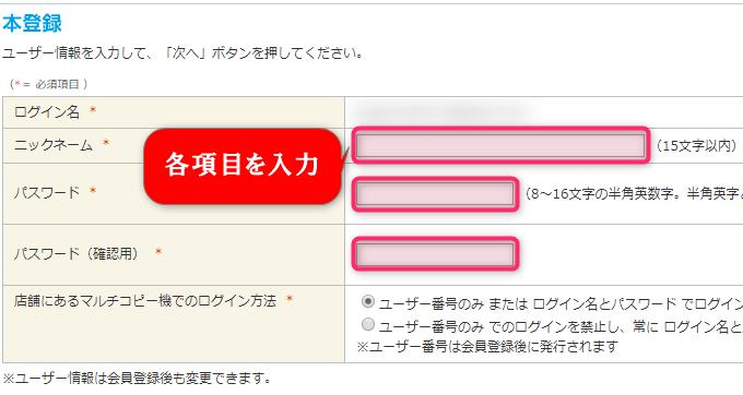 ネットワークプリントでユーザー登録するときのニックネームとパスワードの入力