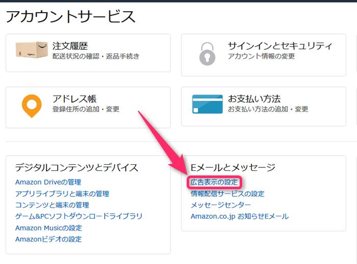 76c76ba2bd3b84165b44444c5f820b76 - amazonの閲覧/表示履歴を検索して確認,削除する方法 アプリも非表示に-アマゾン