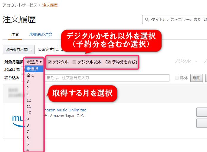 amazon注文履歴フィルタの操作その2