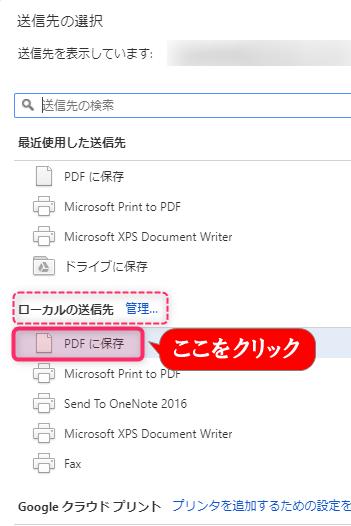 amazon領収書の印刷から、PDFに保存を選択する