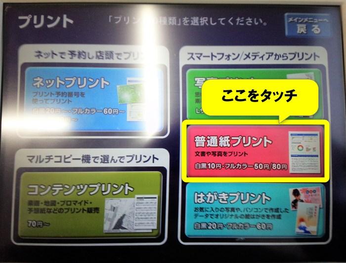 ネットプリントのタッチパネルの表示で普通紙プリントを選択