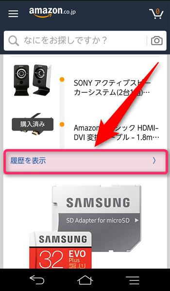 82e405f9e5d07d6c13d96a71747fa253 - amazonの閲覧/表示履歴を検索して確認,削除する方法 アプリも非表示に-アマゾン