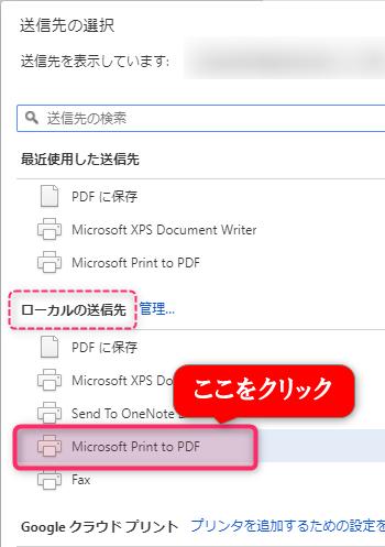 amazonの領収書をPDFに変換する_MicrosoftPDFを選択する