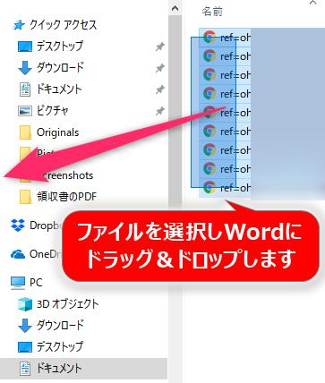ファイルを選択してWordのアイコンへドラッグ&ドロップする