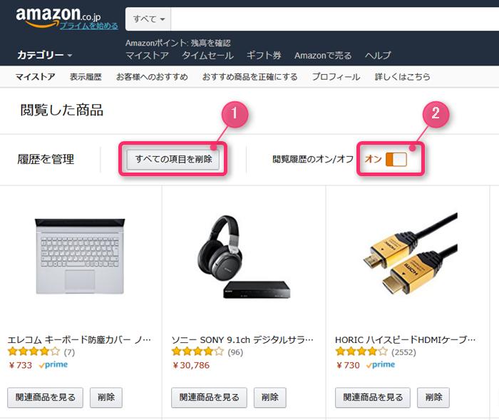 b5737ed8c52f0c3c725494080d28d2e0 - amazonの閲覧/表示履歴を検索して確認,削除する方法 アプリも非表示に-アマゾン