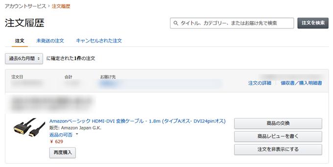 amazonのトップページから開いたamazon注文履歴のページの画面