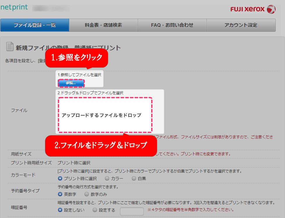 ネットプリントのファイルの登録画面の操作