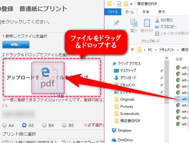 ネットプリントのファイルの登録画面でPDFファイルをアップロード