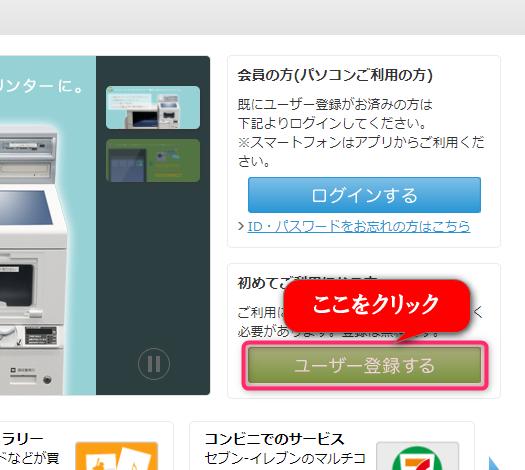 ネットプリントでユーザー登録を選択する