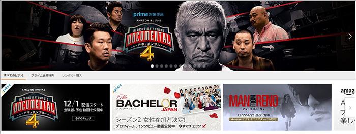 amazonプライムビデオの表示画面