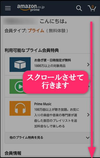 amazonスマホアプリでamazonプライム会員情報のページを一番下までスクロールする