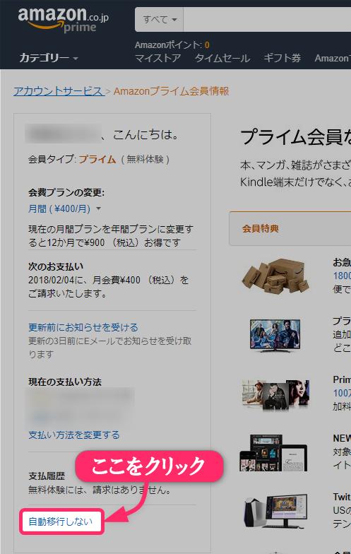 amazonプライム会員情報のページから、自動移行しないをクリック