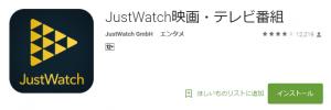JustWatch-日本国内用の動画配信サービスを横断検索するアプリ
