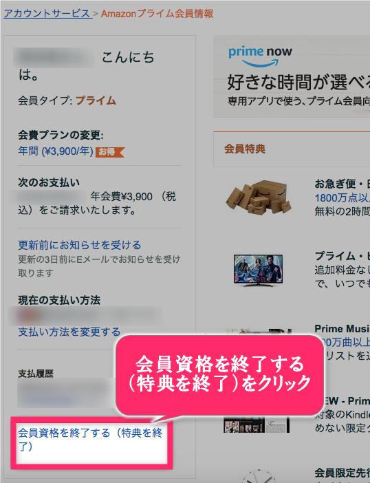 amazonプライム会員情報のページで会員資格を終了をクリックする