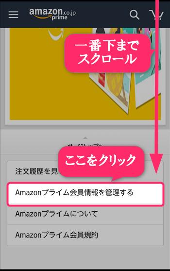 amazonスマホアプリでamazonプライムの紹介ページから、amazonプライム会員情報を管理するをクリック