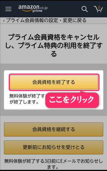 amazonプライム会員無料体験の終了のダイヤログで会員資格を終了するをクリック