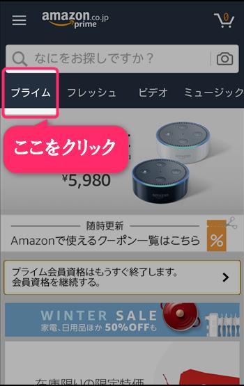 amazonスマホアプリのトップページで「プライム」をクリックする