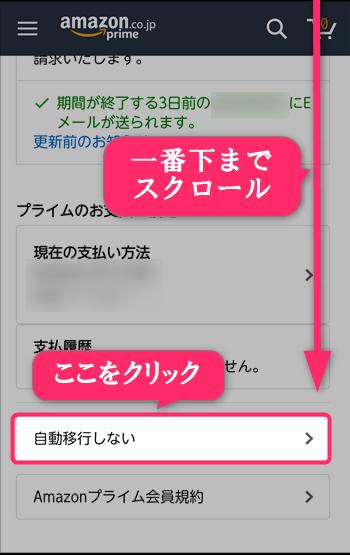 amazonスマホアプリのamazonプライム会員情報ページで自動移行しないをクリック