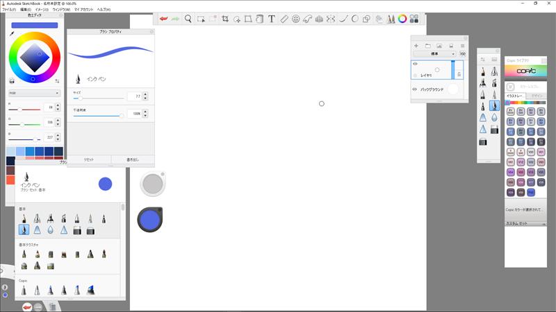AutodeskSketchbookユーザーインターフェースの表示