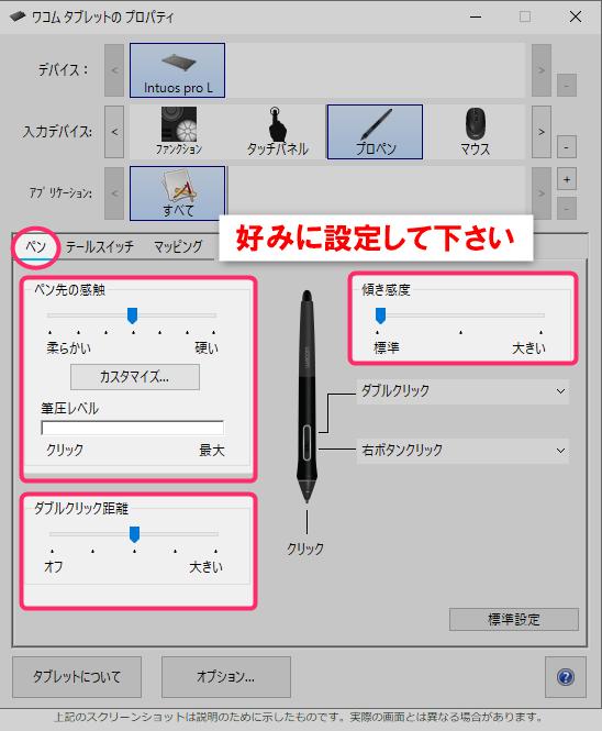 ペンタブ筆圧傾き検知の設定の表示