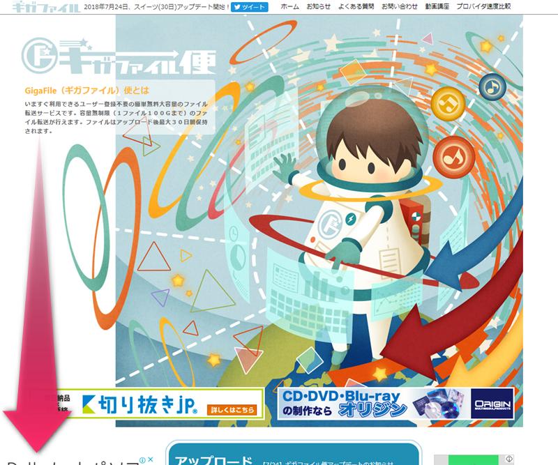 GigaFile便のトップページ画面