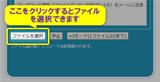 ポップアップからファイルのアップロード