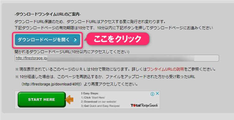 firestorageで「ダウンロードページを開く」をクリック