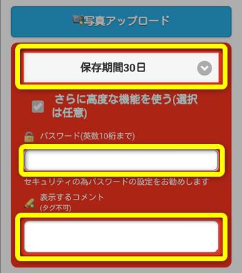 ファイヤーストレージでスマホの画像をアップロードする時にパスワードとコメントを入力する