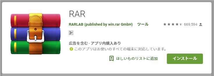 RARのアプリ外観