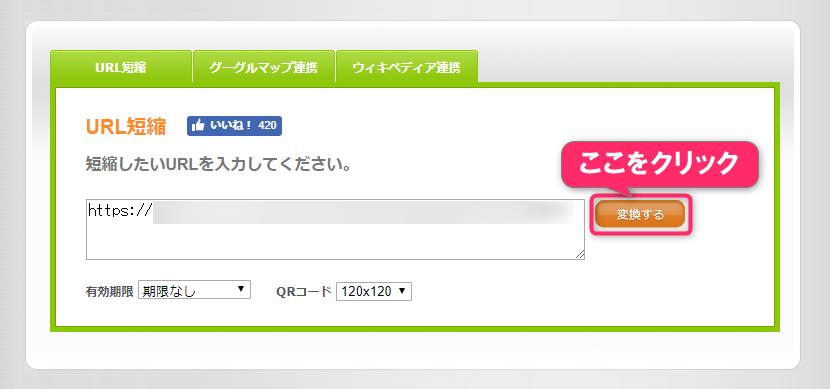 短縮URLサービス「NRX.nu」でURLを発行