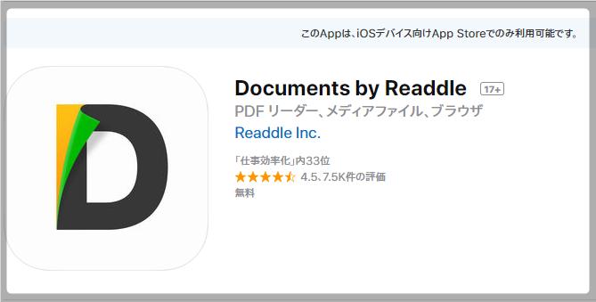 Document 6 Appストアでの外観