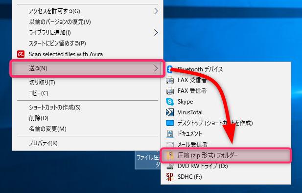 ファイルを右クリックから圧縮