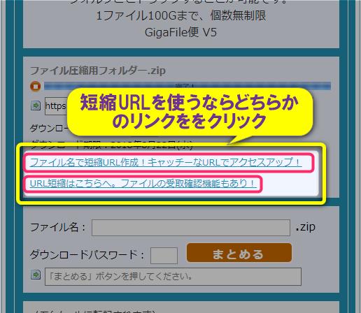 短縮URLサービスの表示
