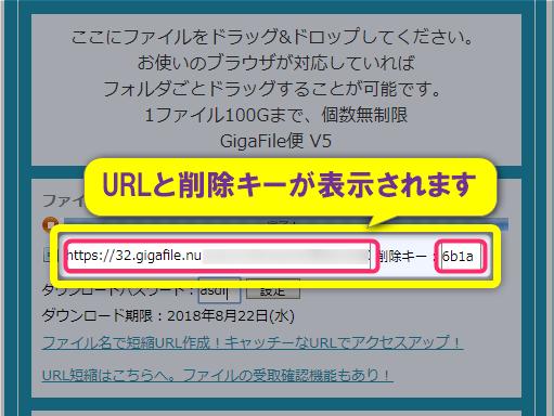 GigaFile便ダウンロード用URLと削除キーの表示