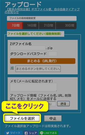 ギガファイル便スマホでファイルを選択をクリック