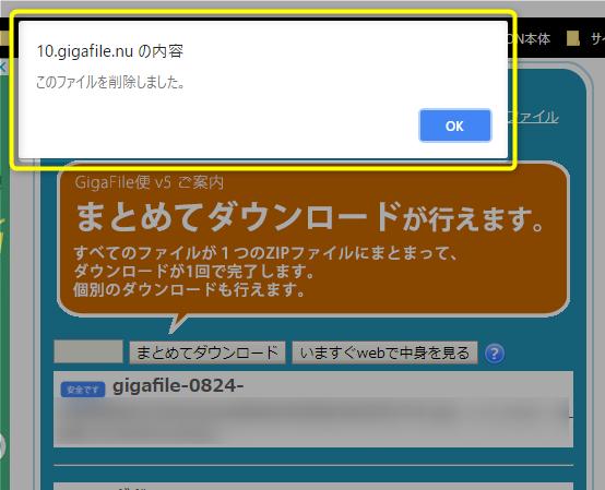GigaFileファイルを削除したことの表示