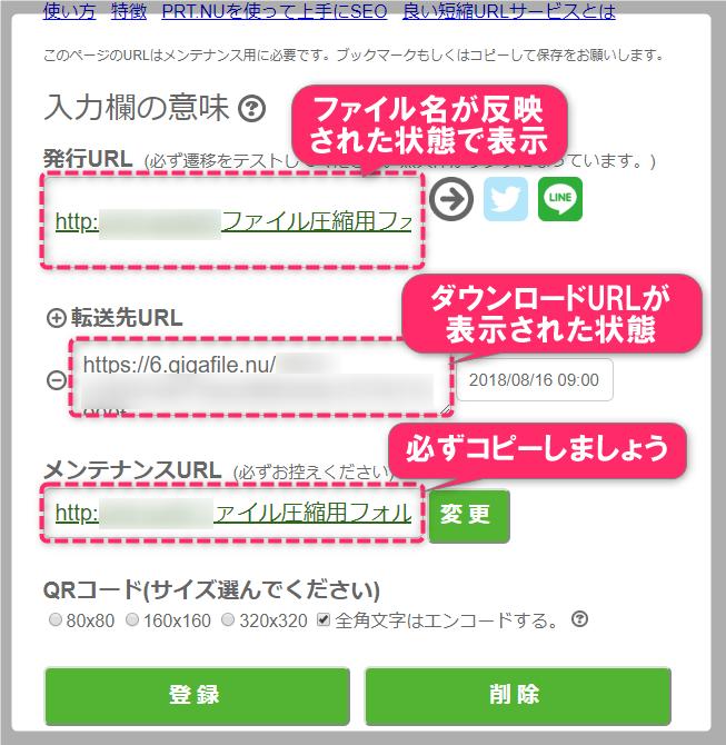 ギガファイル便で短縮URL「PRT.nu」を表示させた状態