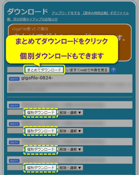 GigaFile便ダウンロード画面まとめてダウンロード