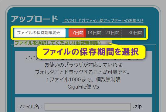 ギガファイル便のファイル保存期間を選択